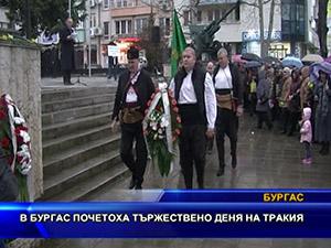 В Бургас почетоха тържествено деня на Тракия