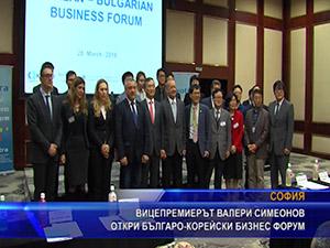 Вицепремиерът Валери Симеонов откри българо-корейски бизнес форум