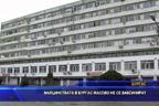 Малцинствата в Бургас масово не се ваксинират
