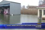Каналът между езерото Вая и Черно море отново създава проблеми