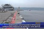 Боклуци с неустановен произход замърсиха района на морска гара Варна