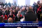 """Масов протест срещу фирма """"Ватия холдинг"""", замърсяваща природата с фини прахови частици"""