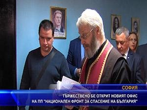 Тържествено бе открит новият офис на Национален фронт за спасение на България