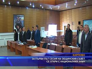 За първи път сесия на общинския съвет се откри с националния химн