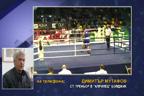 Поредна голяма победа за българския бокс