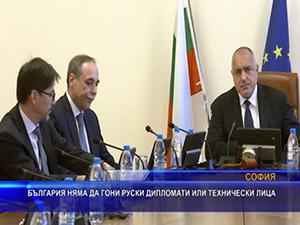 България няма да гони руски дипломати или технически лица