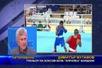 Голям успех за българския бокс