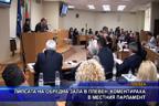 Липсата на обредна зала в Плевен, коментираха в местния парламент