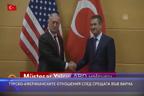 Турско-американските отношения след срещата във Варна