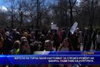 Жители на Горна баня настояват за спешен ремонт на банята, паметник на културата