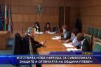 Изготвиха нова наредба за символиката, знаците и отличията на община Плевен