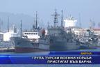 Група турски военни кораби пристигат във Варна