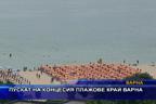 Пускат на концесия плажове край Варна