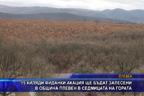 15 хиляди фиданки акация ще бъдат залесени в община Плевен в седмицата на гората