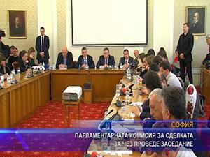 Парламентарната комисия за сделката за ЧЕЗ проведе заседание