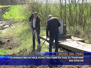 По инициатива на НФСБ почистиха паметен знак за граничния вал Еркесия