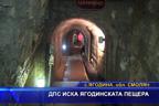 ДПС иска ягодинската пещера