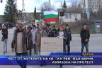 """Част от жителите на кв. """"Изгрев"""" във Варна излязоха на протест"""