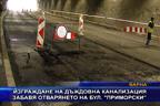 """Изграждане на дъждовна канализация забавя отварянето на бул. """"Приморски"""""""