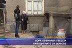 Хора обвиняват ВЕЦ за наводнените си домове