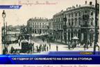 139 години от обявяването на София за столица