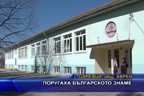 Поругаха българското знаме