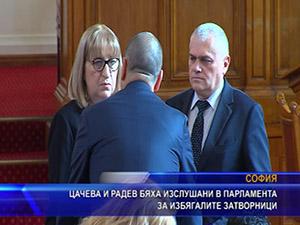 Цачева и Радев бяха изслушани в парламента за избягалите затворници