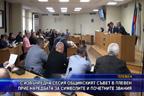 С извънредна сесия общинският съвет в Плевен прие наредбата за символите и почетните звания