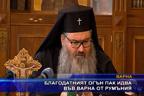 Благодатният огън пак идва във Варна от Румъния