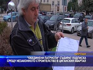 """""""Обединени патриоти"""" събират подписка срещу незаконното строителство в циганския квартал"""