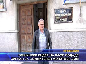 Общински лидер на НФСБ подаде сигнал за съмнителен молитвен дом