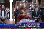 Осветиха 2700 яйца, дарени за Възкресение Христово