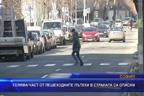 Голяма част от пешеходните пътеки в страната са опасни