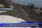 "Градеж на естакада над свлачището при ""Трифон Зарезан"" отново на дневен ред"