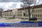 РИМ - Плевен ще предлага уникални експонати по време на Великден
