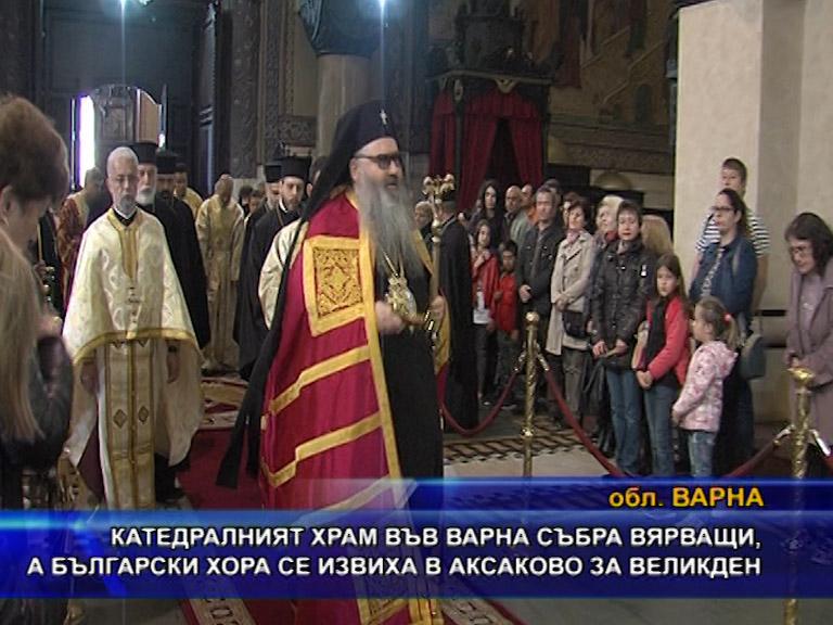 Катедралният храм във Варна събра вярващи, в Аксаково се извиха хора за Великден
