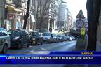 Синята зона във Варна ще е в жълто и бяло