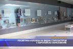 Посветиха изложба на видни старозагорци с европейско образование
