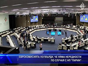 """Еврокомисията потвърди, че няма нередности по случая с МП """"Пирин"""""""