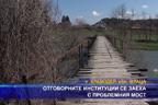 Отговорните институции се заеха с проблемния мост