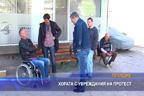 Хората с увреждания на протест