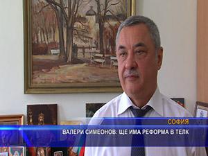 Валери Симеонов: Ще има реформа в ТЕЛК