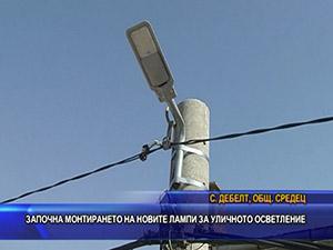 Започна монтирането на новите лампи за уличното осветление