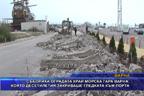 Събориха оградата край морска гара Варна, която десетилетия закриваше гледката към порта