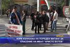 """Хора излязоха на пореден митинг за спасение на МБАЛ """"Христо Ботев"""""""