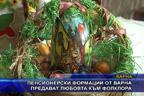 Пенсионерски формации от Варна предават любовта към фолклора