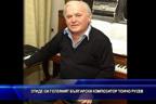 Отиде си големият български композитор Тончо Русев