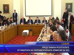 Представиха резултатите от работата на парламентарната комисия за ЧЕЗ