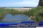 """Изваждат плаж """"Болата"""" от природен резерват """"Калиакра"""""""