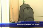 Обезвредиха бомба в Бургаско училище